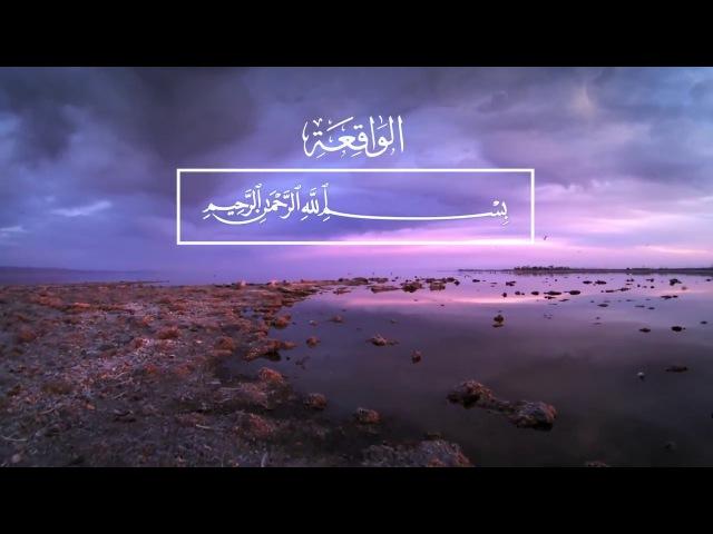 Saadoun Hammadi. Сура 56 Аль-Вакиа (Событие)