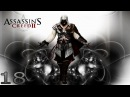 Прохождение Assassin's Creed II — Часть 18. Гробницы ассассинов