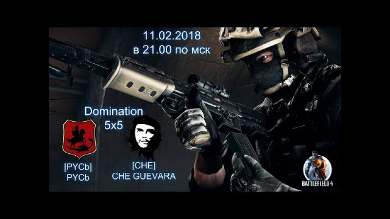 ➣ Battlefield ® [PYCb] VS [CHE] Domination 5х5 ®