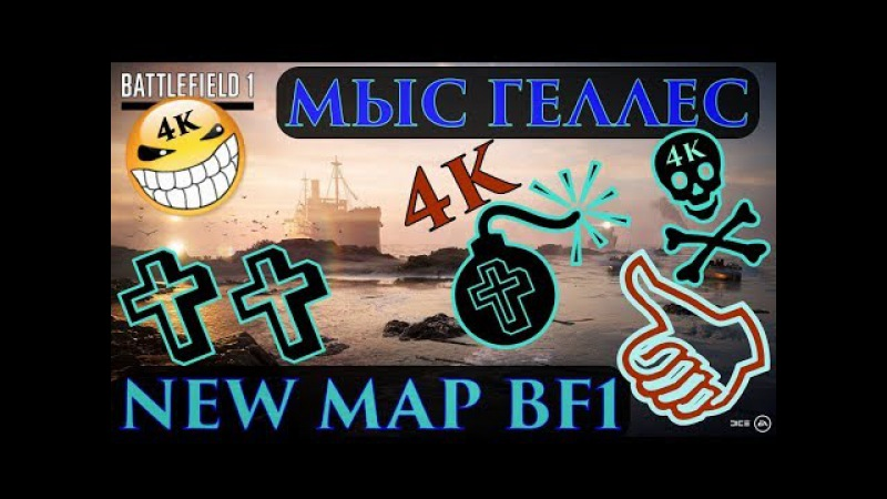 МЫС ГЕЛЛЕС / NEW MAP BF1 / ГАЛЛИПОЛИ / GAMEPLAY 4k NucleaReactoR / ЭСМИНЕЦ / АЭРОПЛАН BATTLEFIELD 1