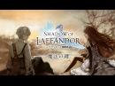「魔法の鍵」~『SHADOW OF LAFFANDOR ラファンドール国物語』~