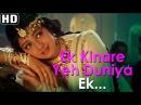 Ek Kinare Yeh Duniya Heer Ranjha Sridevi Laxmikant Pyarela Hits Romantic Song