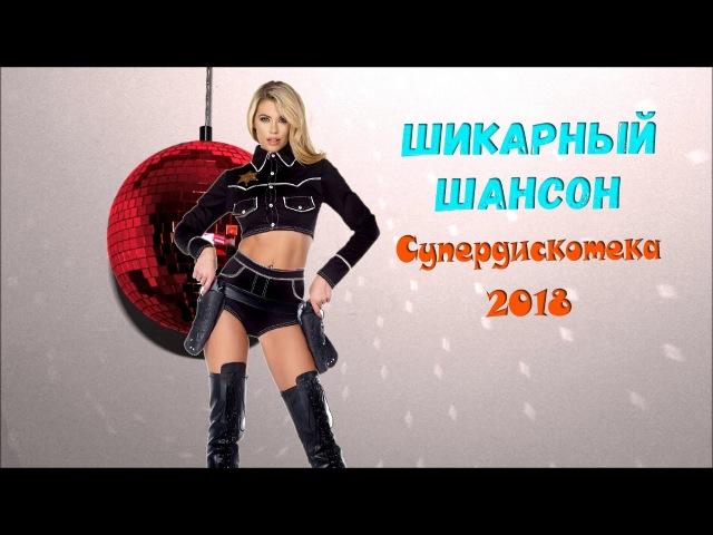 Жаркий, Танцевальный И Шикарный Шансон, Супердискотека 2018