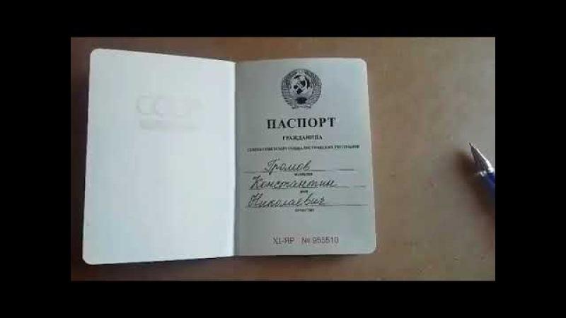 фейковый сувенирный паспорт СССР