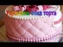Оформление боков торта ромбами. Делаем бант.