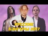 ЛУЧШИЕ РУССКИЕ РЭП ПЕСНИ 2017 ГОДА - FACE, T-FEST, PHARAOH, FEDUK, ЭЛДЖЕЙ