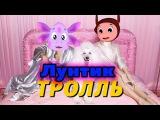 Лунтик перепел песню Тролль(Время и Стекло)