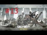 Call of Duty WWII - Серия 13 (Часть 9 - Арденнская операция)