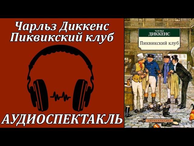 Чарльз Диккенс Пиквикский клуб Аудиоспектакль