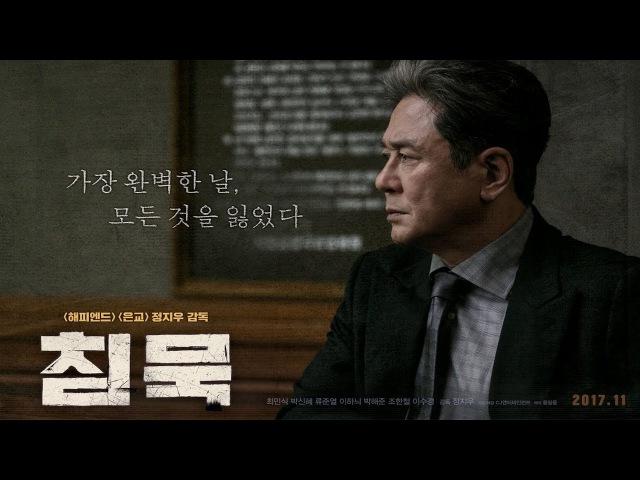 Безмолвный свидетель (2017) трейлер