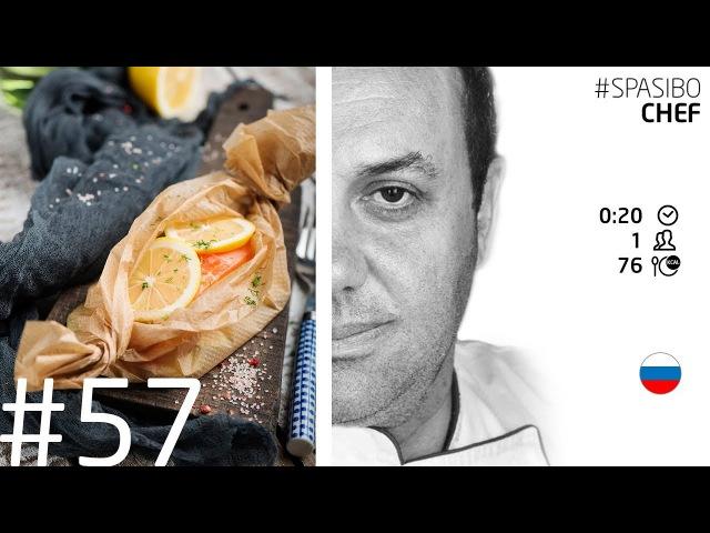 КОНФЕТА С РЫБОЙ 57 ORIGINAL (дети, черт возьми, ешьте рыбу!) - рецепт Ильи Лазерсона
