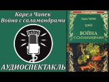Карел Чапек: Война с саламандрами. Аудиоспектакль