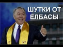 ШУТКИ ОТ ЕЛБАСЫ! Назарбаев шутит для Буша, целовки равно врачей