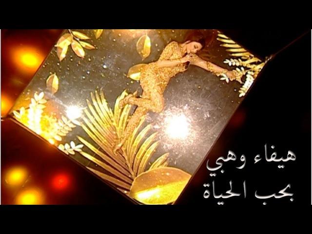 Haifa Wehbe Bahib El Hayat Live هيفاء وهبي بحب الحياة