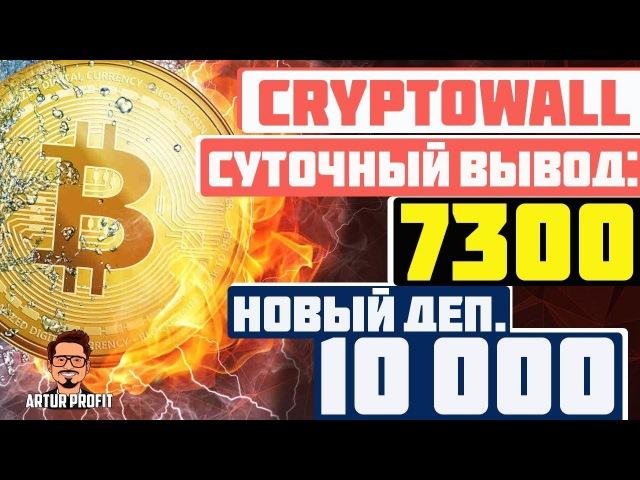 CryptoWall Мне это уже начинает нравится За сутки вывел 7300р Новый деп 10 000р ArturProfit смотреть онлайн без регистрации