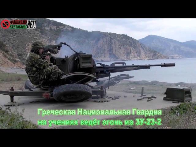 Огонь из ЗУ-23-2 (видео 1)