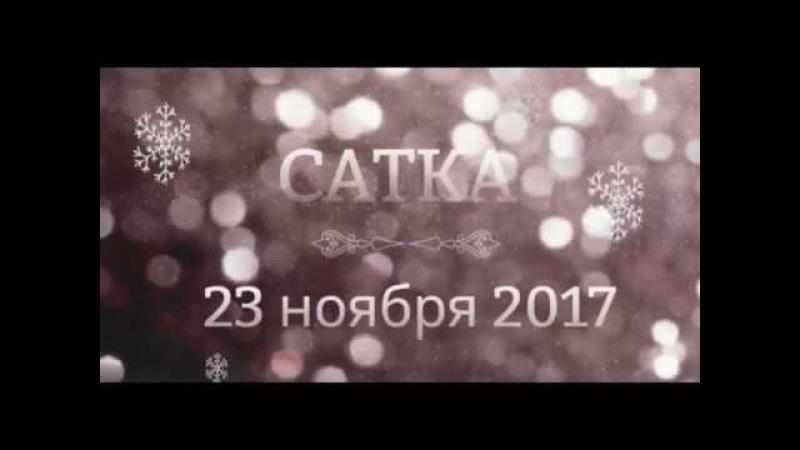 Рождественские епархиальные чтения I 2017 I Сатка I Золушка I