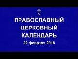 Православный † календарь. Четверг, 22 февраля, 2018г. 1-я седмица Великого поста