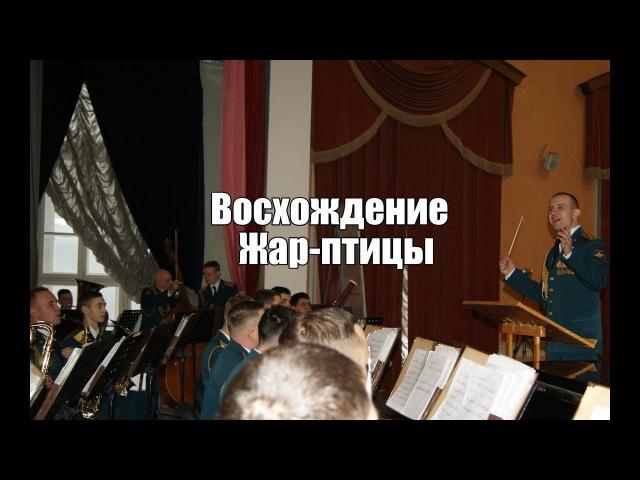 Восхождение Жар-птицы Военный оркестр Московского гарнизона