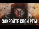 Guerra na Síria Cale a sua boca Clipe de Artyon Grishanov