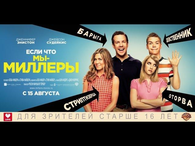 Фильм Мы-Миллеры HD