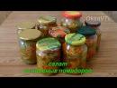 Салат из зеленых помидоров консервированный Green tomatoes salad canned