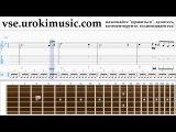 Как играть на гитаре Schubert - Ave Maria Табы часть 2 um-b821
