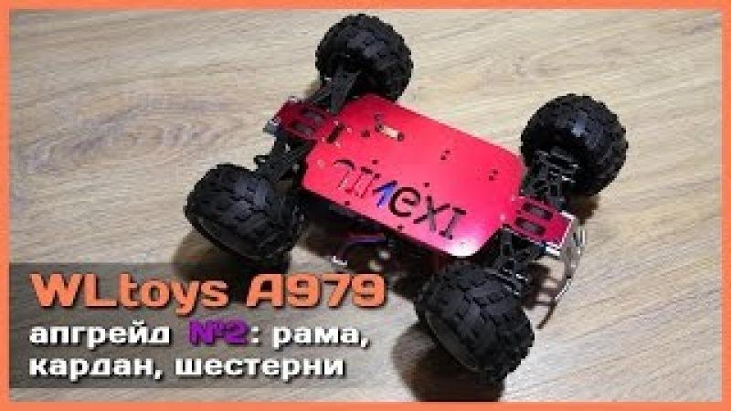📦 Машина WLtoys A979 - Апгрейд рамы, шестерней, кардана полная разборка