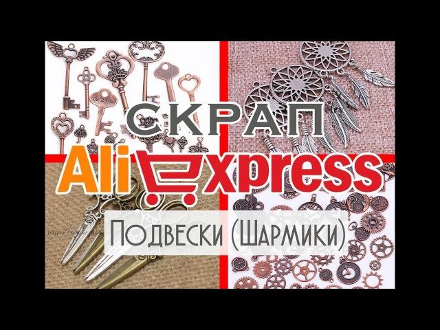 Металлические подвески шармики с AliExpress. Скрапбукинг