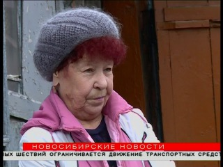 Пенсионерка 30 лет ждёт квартиру в Новосибирске