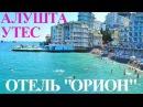 Утес Алушта снять жилье возле моря без посредников Отель Орион