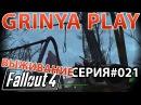 Fallout 4 ★ Фоллаут 4 ► серия 021 ★ Коммуна Солнечные приливы★Выживание Прохождение ...