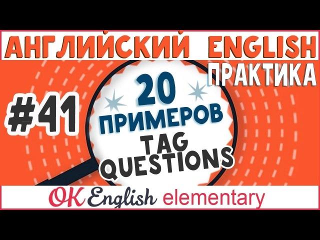 20 примеров 41 Tag Questions - Разделительные вопросы | Английский язык практика для начинающих