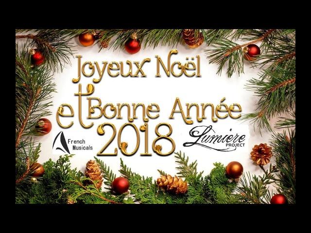 Lumière project vous souhaite d'excellentes fêtes de fin d'année С наступающим Новым Годом