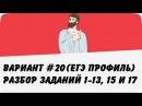 🔴 ВАРИАНТ 20 (ЗАДАНИЯ 1-13, 15 и 17) ЕГЭ ПРОФИЛЬ ПО МАТЕМАТИКЕ (ШКОЛА ПИФАГОРА)