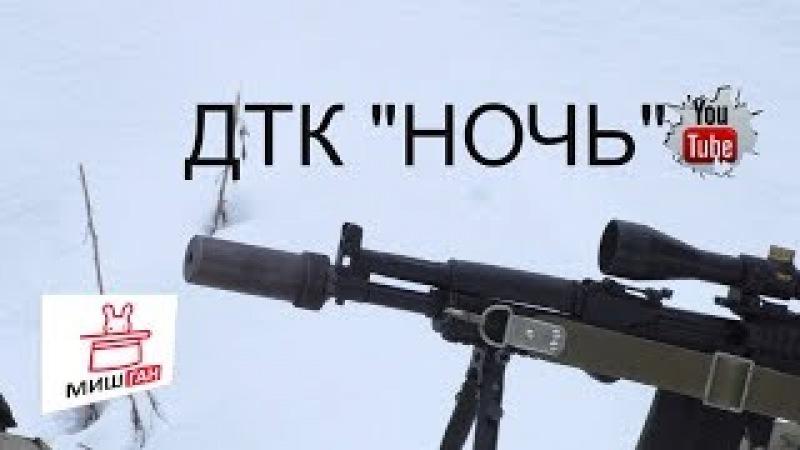 ДТК Ночь Сайга 308-1