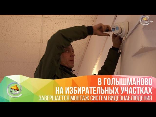 В Голышманово завершается установка систем видеонаблюдения на избирательных участках