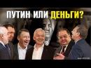 Раскол элит. Что выберут: Путин или деньги? - Итоги недели [10/12/2017]