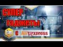 5 ОРИГИНАЛЬНЫХ И СОВРЕМЕННЫХ ГАДЖЕТОВ С АЛИЭКСПРЕСС алиекспресс аліекспрес