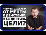 МОТИВАЦИЯ. История успеха Дашкиева: лучшая мотивация. Как достичь цели, про моти ...