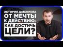 МОТИВАЦИЯ. История успеха Дашкиева лучшая мотивация. Как достичь цели, про моти ...