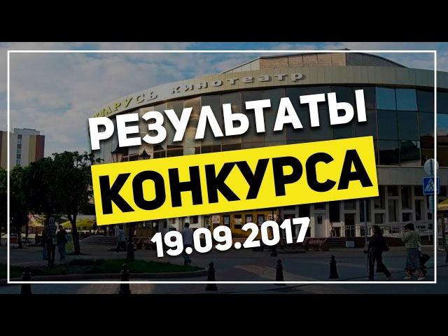 Розыгрыш 19.09.2017 (Кино Пицца) KUBO.BY