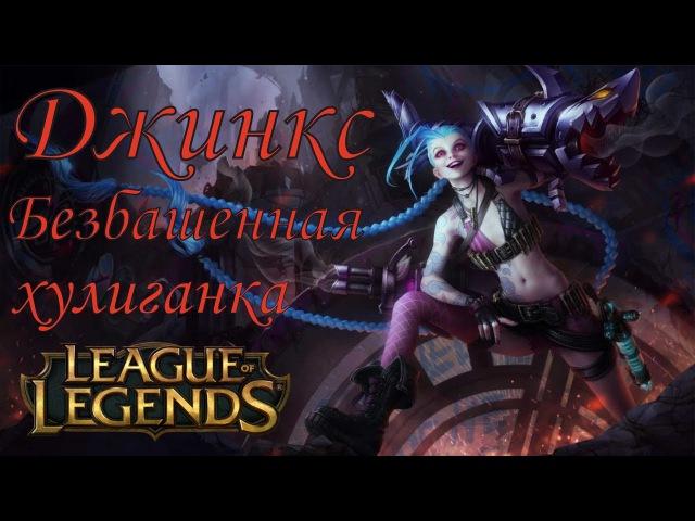 Джинкс Безбашенная хулиганка Заун League of Legends