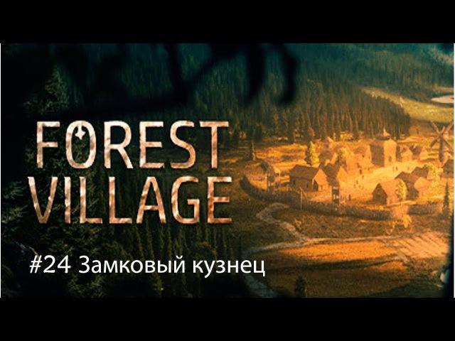Life is Feudal: Forest Village 24 ~ Замковый кузнец
