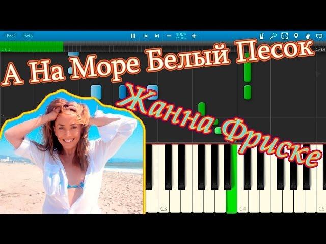 Жанна Фриске - А На Море Белый Песок (на пианино Synthesia)
