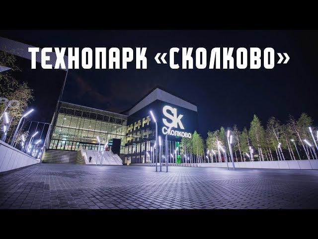 Технопарк «Сколково» / Skolkovo Technopark