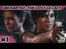 UNCHARTED The Lost Legacy прохождение 1