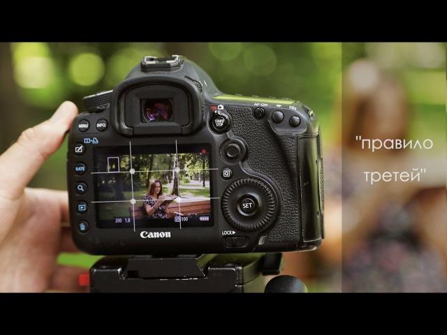 Правила композиции в видеосъёмке и фото. Научись снимать красиво!