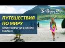 Путешествия по миру Пляж Малибу на о Панган, Тайланд