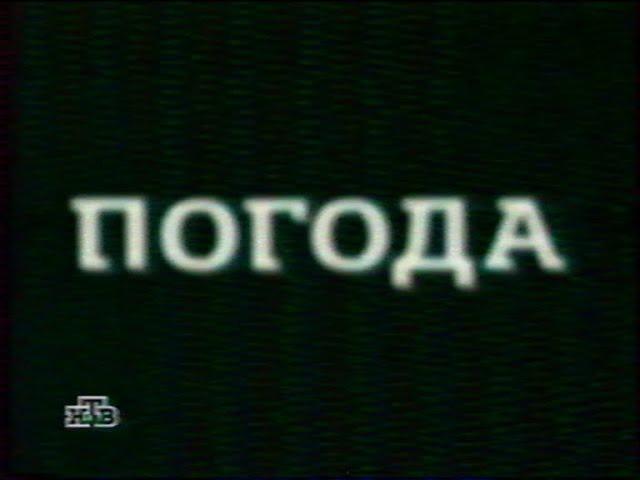 Погода (НТВ, 23.01.1998)